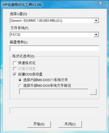 U盘dos启动盘的制作操作方法2.png