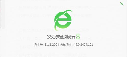 360浏览器版本