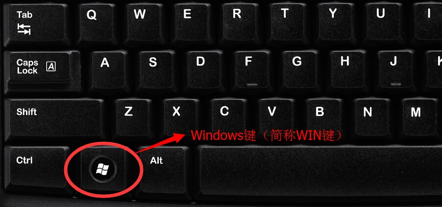 windows键