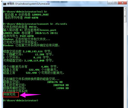 把fat32转换成ntfs的操作技巧图解4.png