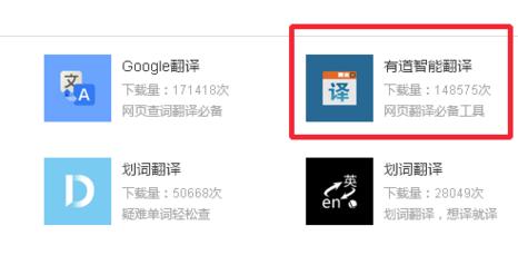 浏览器安装翻译插件步骤